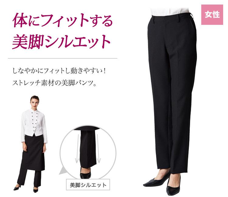 体にしなやかにフィットし動きやすい!ストレッチ素材の美脚パンツ