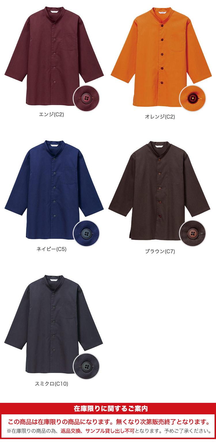 七分袖和風シャツ(31-AS8315)のカラーバリエーション画像