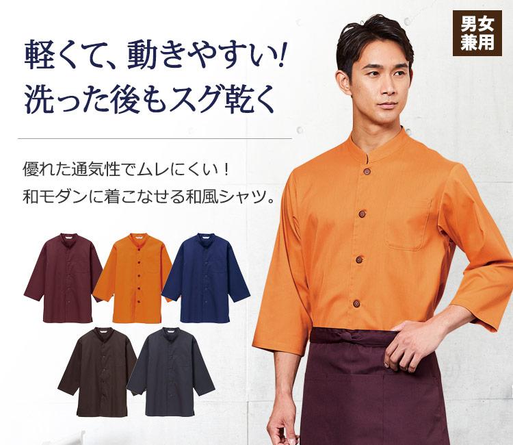 軽くて、動きやすく、洗った後もすぐに乾きそのまま着られる和風シャツ。シャリ感のある特殊素材を使用し、優れた通気性でムレにくい!多彩なカラーで和モダンに着こなせる!