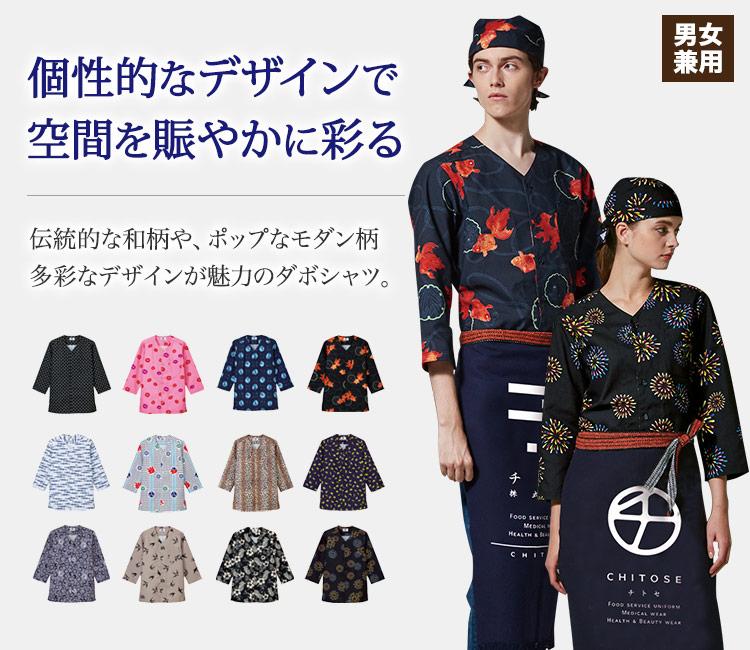 店内を賑やかに演出!伝統的な和柄からポップなモダン柄まで、多彩なデザインのダボシャツ