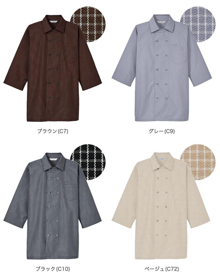 七分袖コックシャツ(31-AS8321)のカラーバリエーション画像