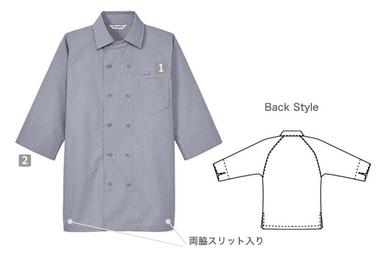 七分袖コックシャツ(31-AS8321)の商品詳細