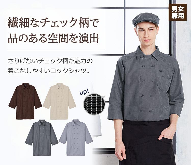 繊細なチェック柄で上品な空間を演出!さりげないチェック柄のデザインが魅力の着こなしやすいコックシャツ。