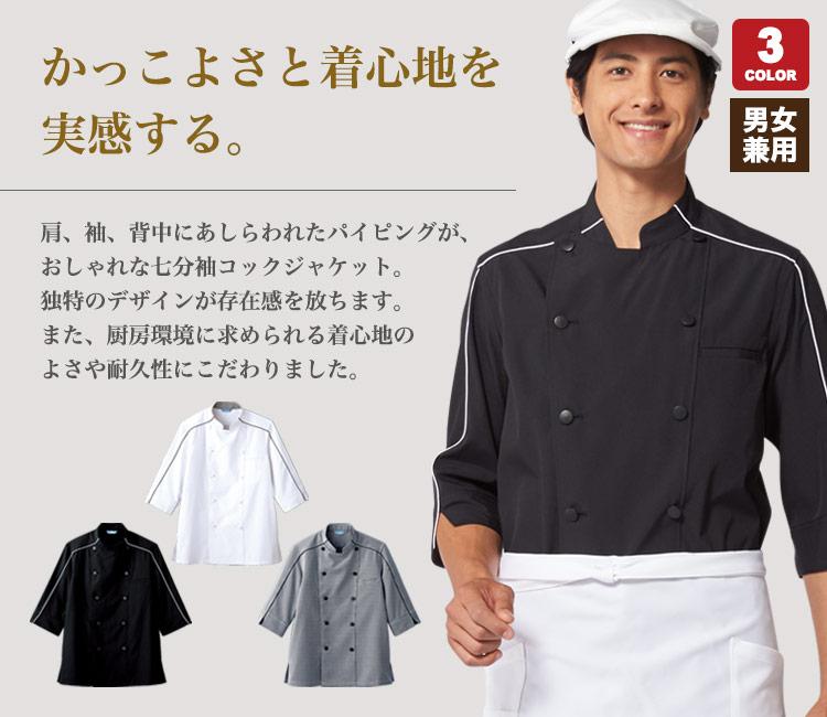 かっこいいコックシャツ