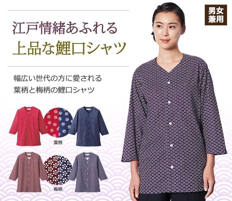 江戸上長あふれる上品な鯉口シャツ