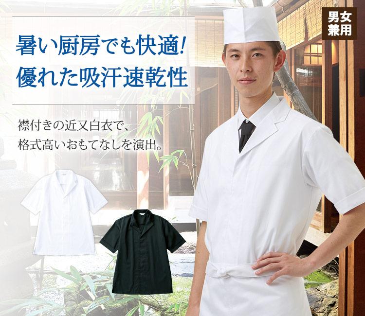吸汗速乾性に優れ、暑い厨房でも涼しく快適!襟付きの半袖近又白衣で格式高いおもてなしを演出