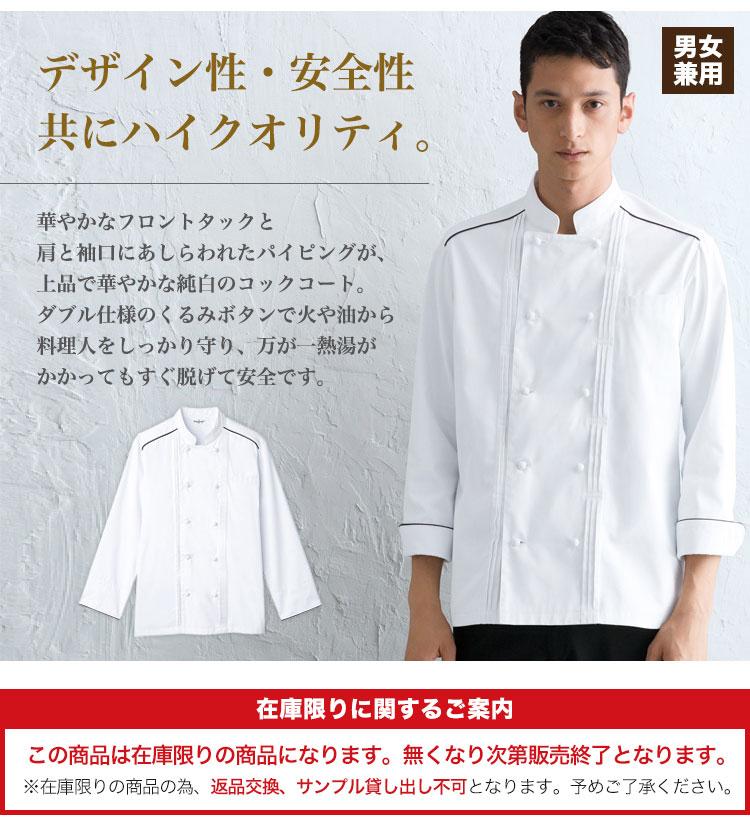 デザイン性・安全性に優れた長袖コックコート