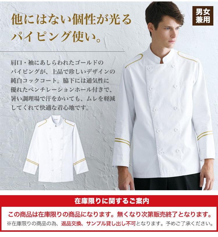 他にはないデザインが個性的な長袖コックコート