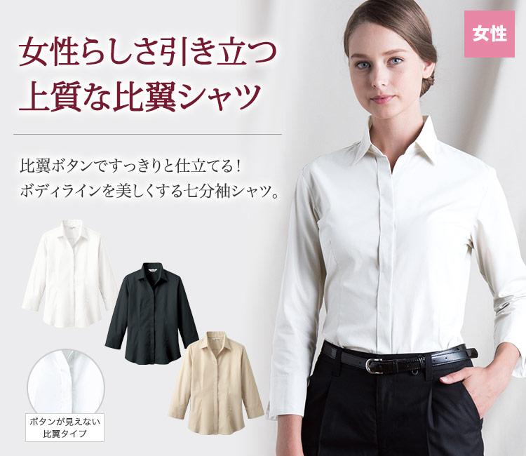比翼タイプのボタンでスマートな印象を演出。スッキリとしたデザインがボディラインを美しくみせます。女性らしさを引き立たせる上品な七分袖シャツ。