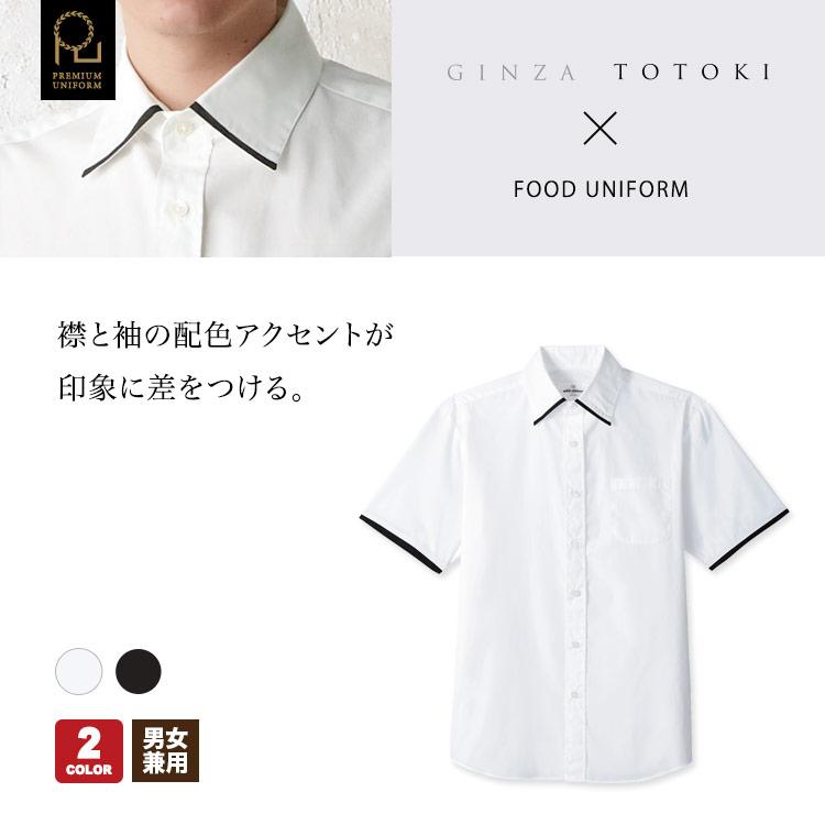 襟と袖の配色アクセントが印象に差をつけるシャツ。