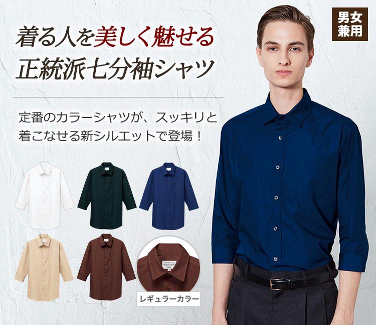 定番のカラーシャツが、スッキリときれいに着こなせる新しいシルエットで登場!正統派七分袖レギュラーカラーシャツ。