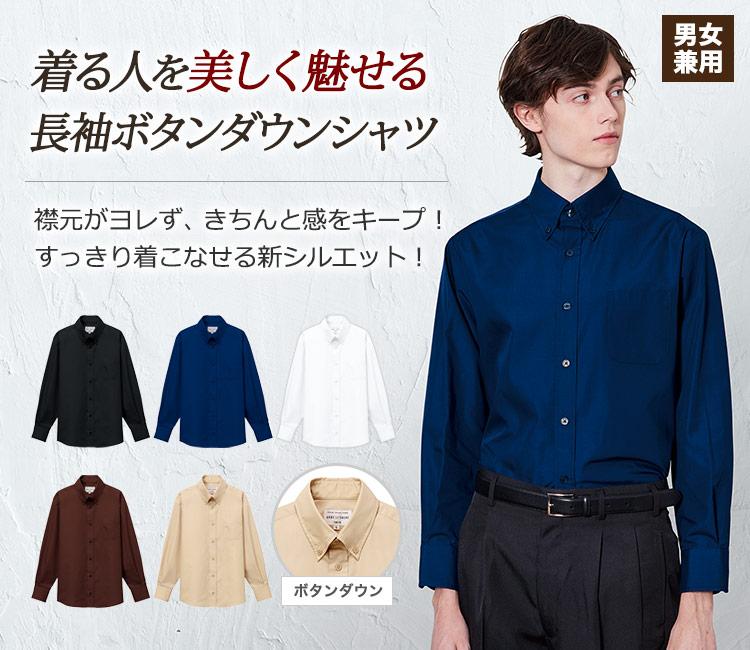 定番のカラーシャツが、スッキリときれいに着こなせる新しいシルエットで登場!正統派長袖ボタンダウンシャツ。