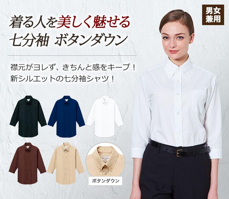 定番のカラーシャツが、スッキリときれいに着こなせる新しいシルエットで登場!七分袖ボタンダウンシャツ。