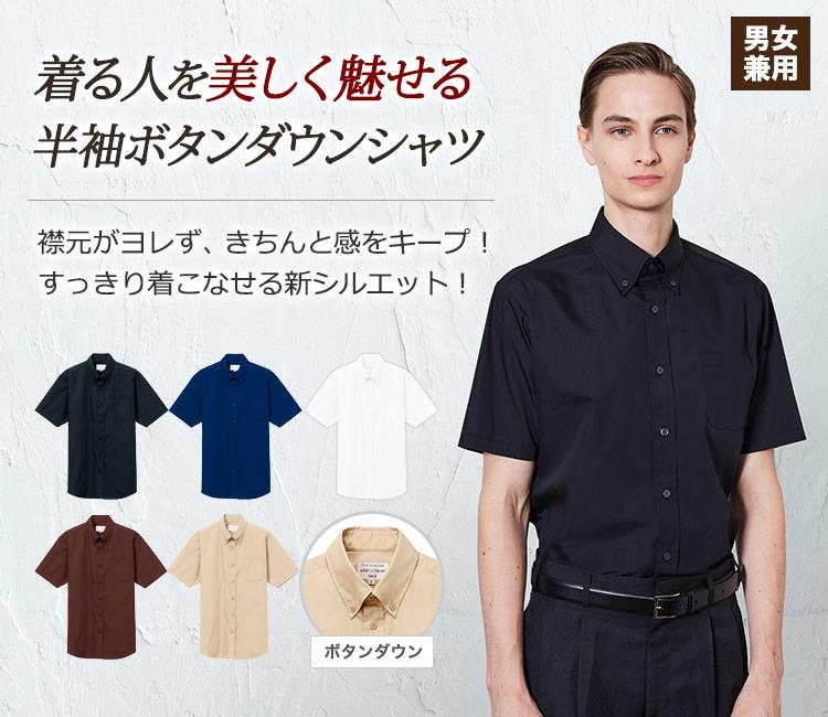 定番のカラーシャツが、スッキリときれいに着こなせる新しいシルエットで登場!半袖ボタンダウンシャツ。