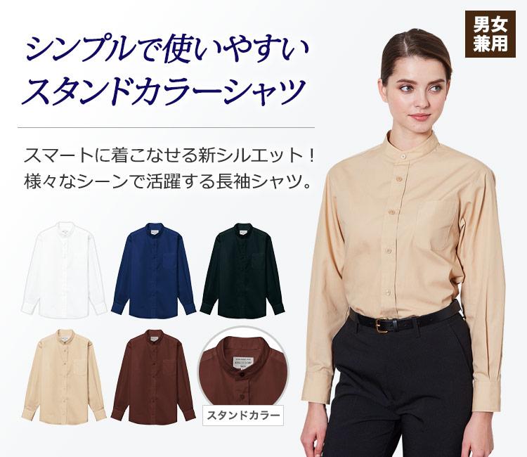 新シルエットでスタイルアップ!首元すっきりと洗練された印象を与え、シンプルで使いやすい長袖スタンドカラーシャツ。