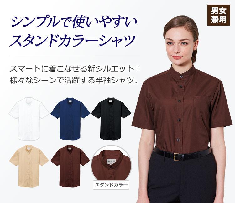 新シルエットでスタイルアップ!首元すっきりと洗練された印象を与え、シンプルで使いやすい半袖スタンドカラーシャツ。
