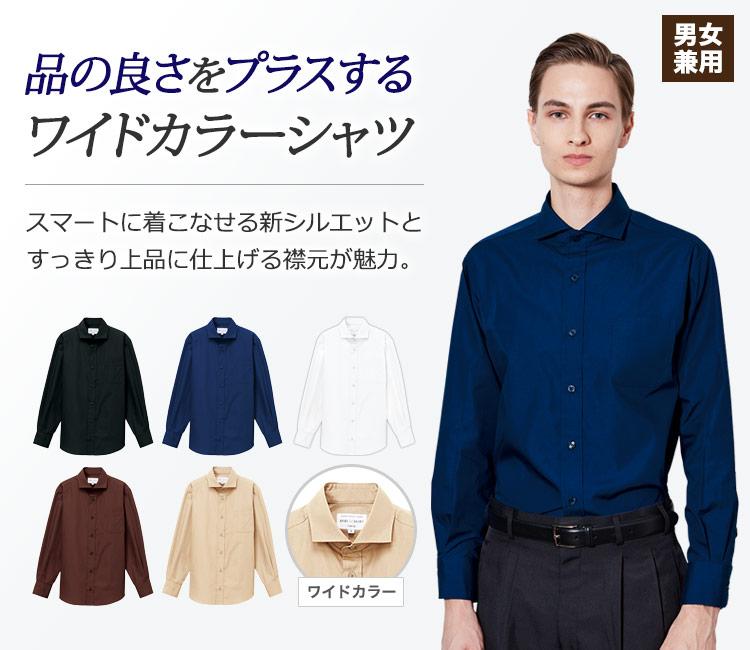 スマートに着こなせる新シルエットとすっきり上品に着こなせる半袖ワイドカラーシャツ。
