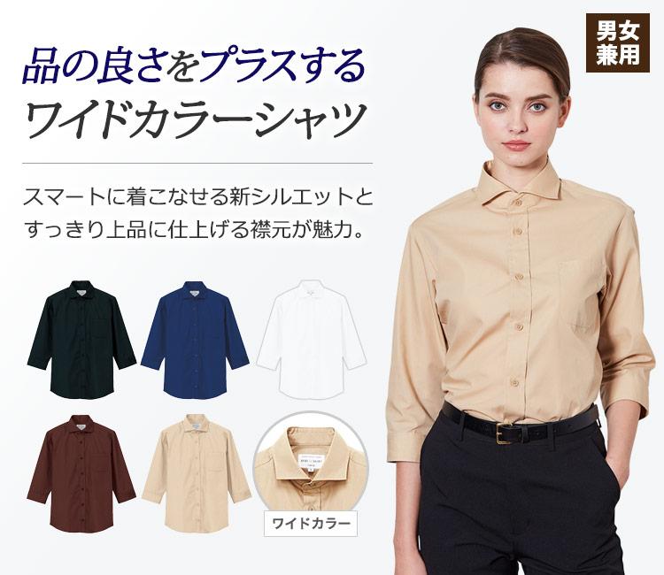 スマートに着こなせる新シルエットとすっきり上品に着こなせる七分袖ワイドカラーシャツ。