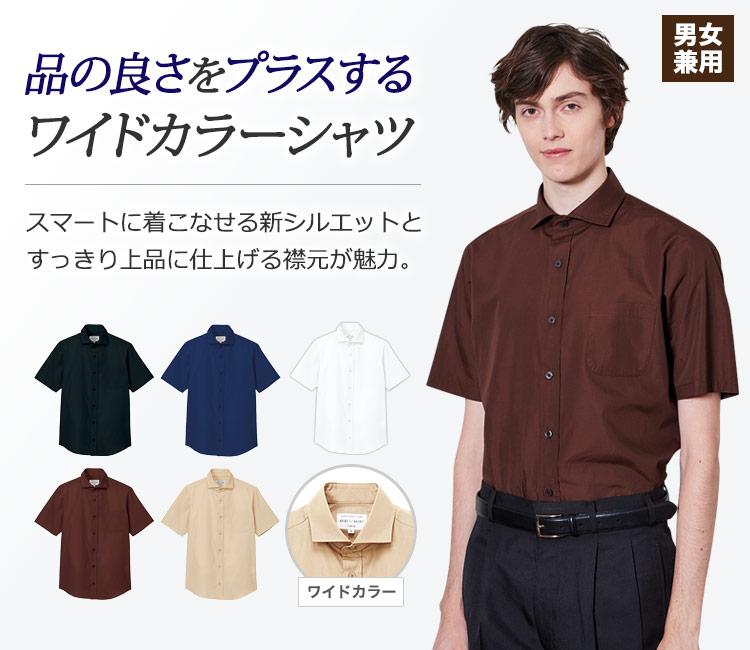 定番のカラーシャツが、スッキリときれいに着こなせる新しいシルエットで登場!正統派長袖レギュラーカラーシャツ。