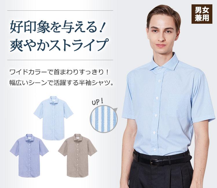 ワイドカラーで首まわりすっきり!清潔感があり着る人を爽やかに印象づけ、幅広いシーンで活躍する半袖ワイドカラーストライプシャツ。