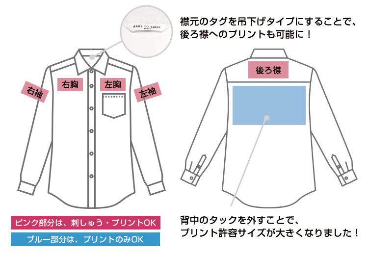 ストレッチシャツ(31-EP8529)の名入れ加工画像