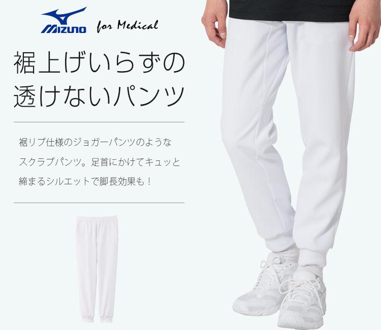 透けない白いスクラブパンツ mz0122