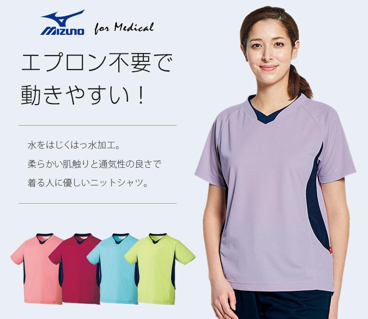 チトセ(unite)のMIZUNO入浴介助用シャツ[男女兼用](31-MZ0198)のメイン画像