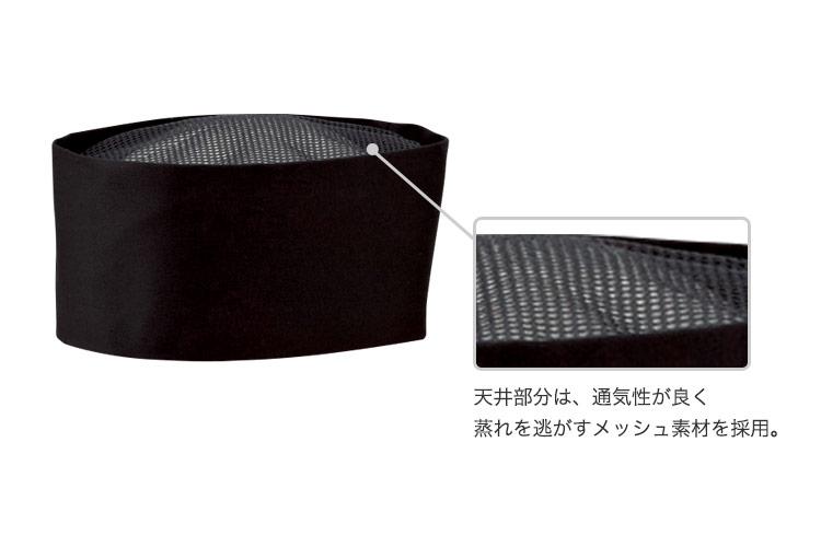 和帽子(天メッシュ)(31-NO7600)の商品詳細