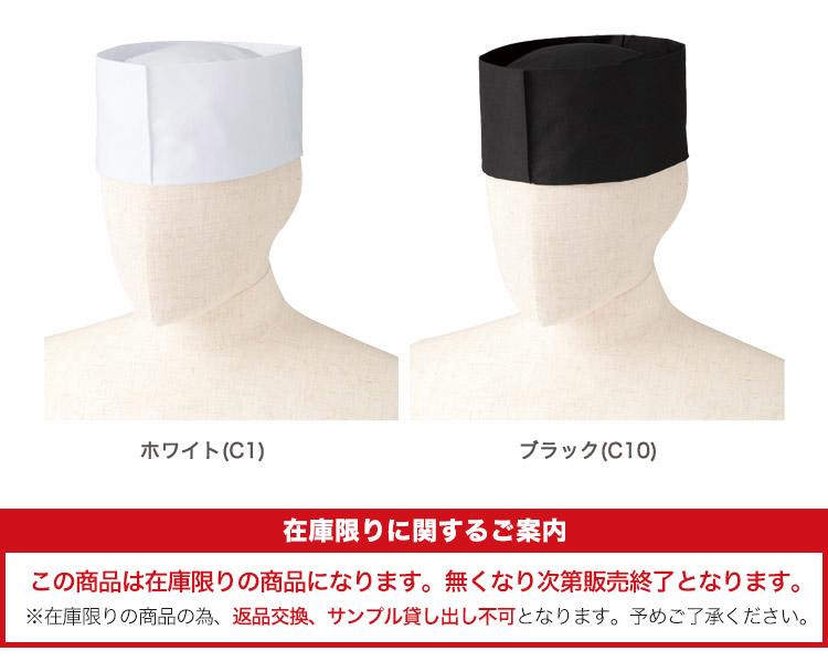 和帽子カラーバリエーション