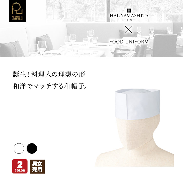 料理人の理想の和帽子