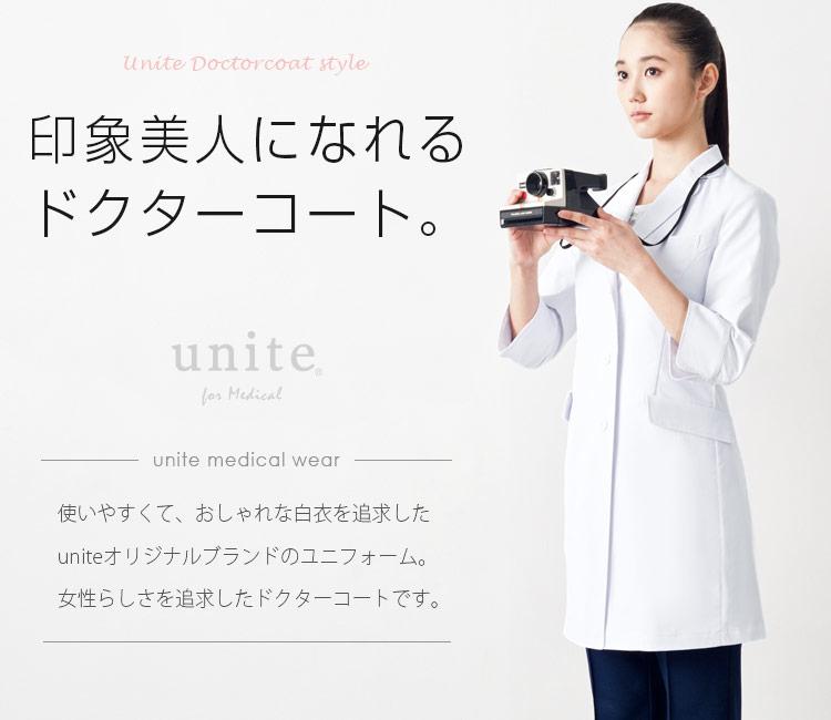 ユナイトのドクターコート un0060
