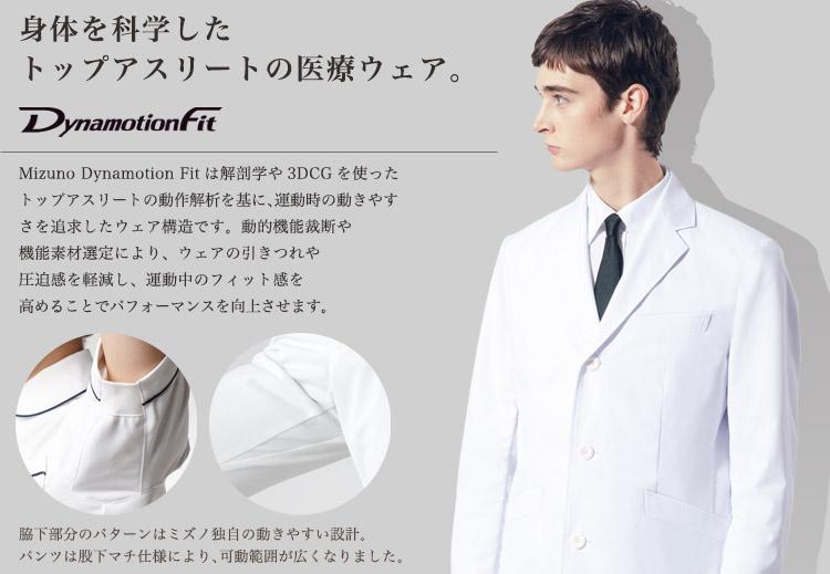 身体を科学したトップアスリートの医療ウェア「DynamotionFit」