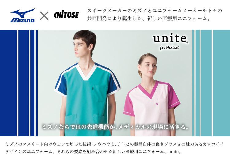 MIZUNO×チトセ アスリート向けスポーツウェアで培った技術・ノウハウを集結した新しい医療用ユニフォーム