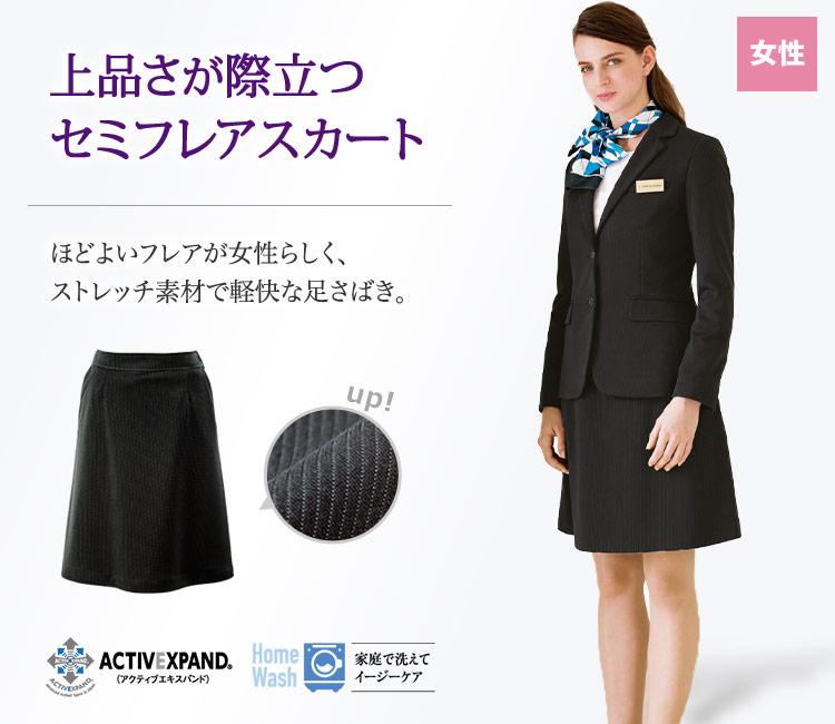 ほどよいフレアが女性らしく、ストレッチ素材で軽快な足さばきのセムフレアスカート