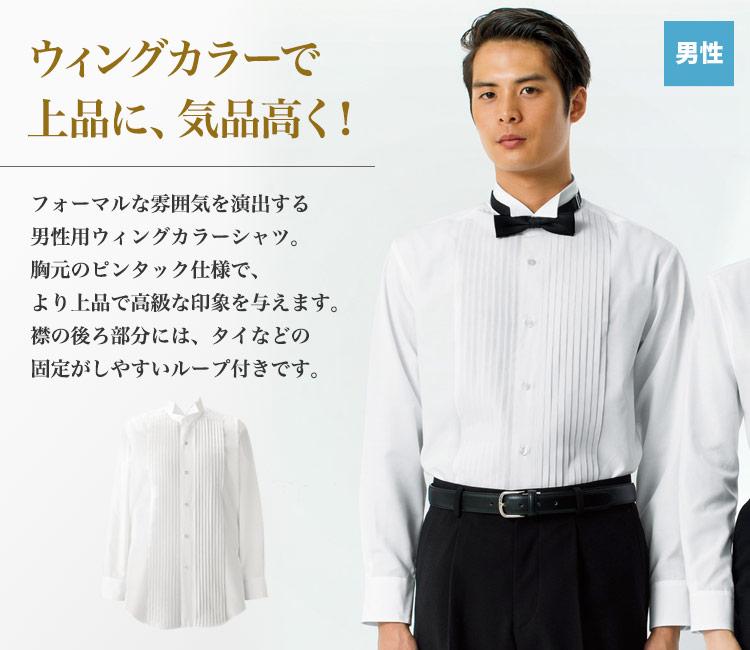 ウィングカラーシャツ
