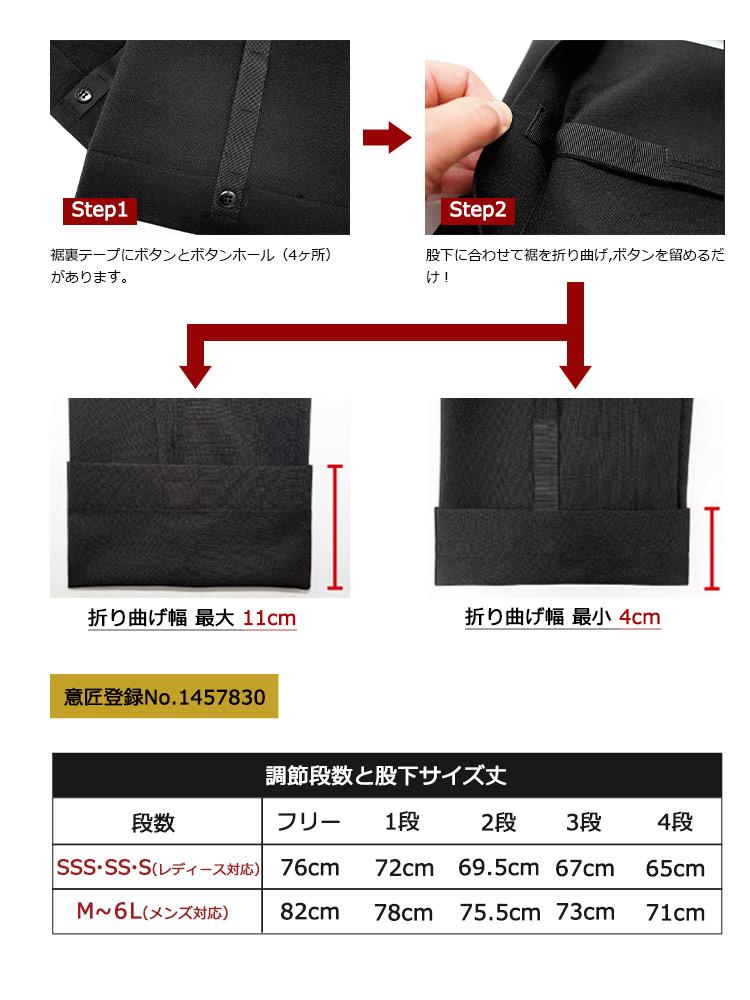 裾上げ楽ラクパンツ(32-22303)の商品詳細「裾上げ」