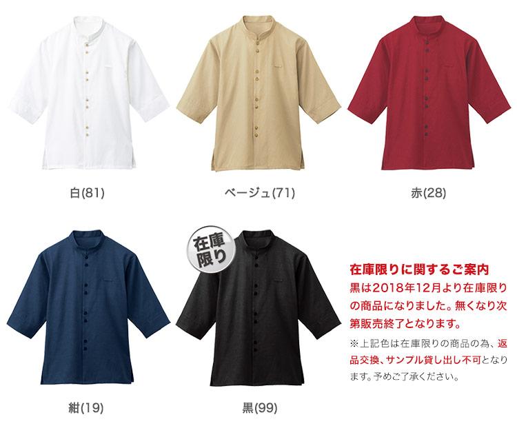 マオカラーシャツ(32-24307)のカラーバリエーション