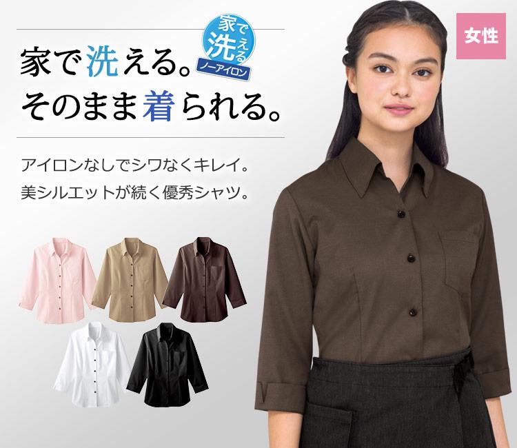 家で洗えるノーアイロン素材。七分袖タイプのレディースベルカラーシャツ。