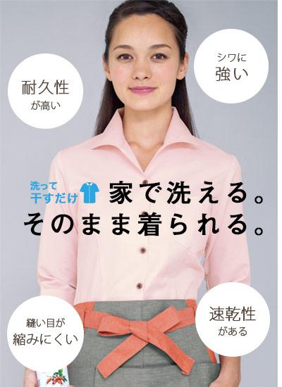 キレイシルエットの七分袖イタリアンカラーシャツの特徴