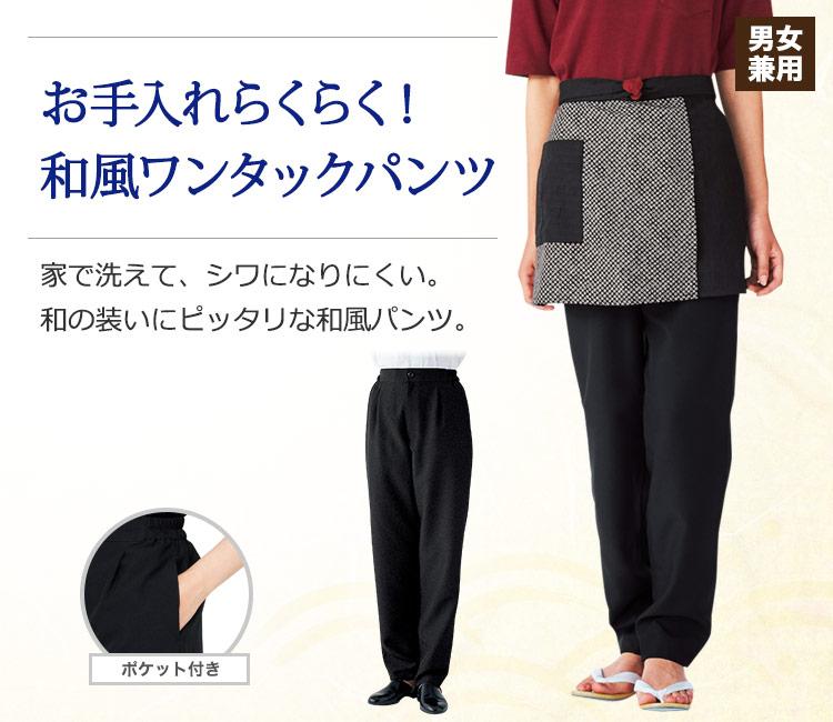 家で洗えてシワになりにくい。お手入れ簡単和風パンツ。