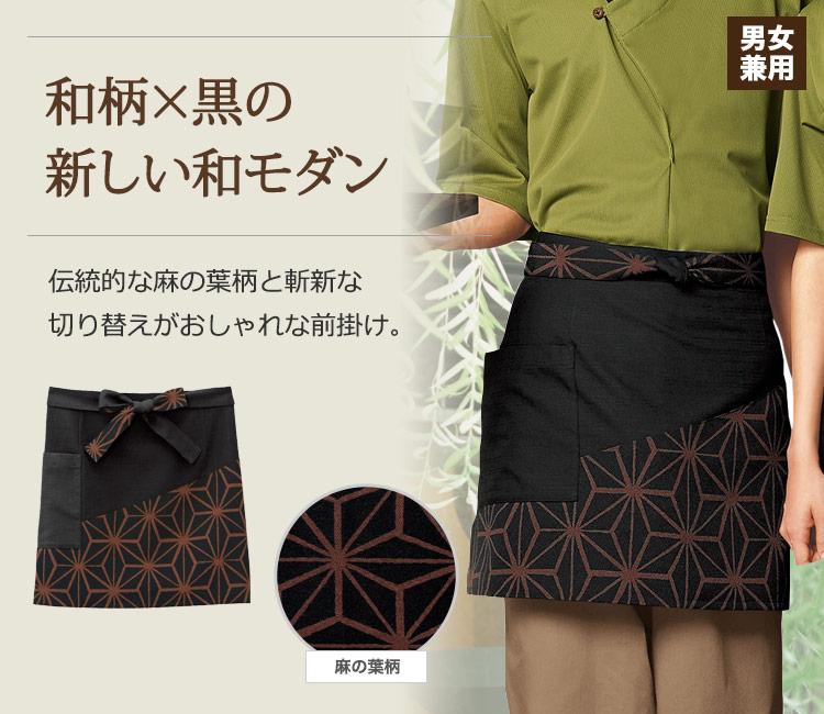 黒×麻の葉柄の和風前掛け(32-47313)