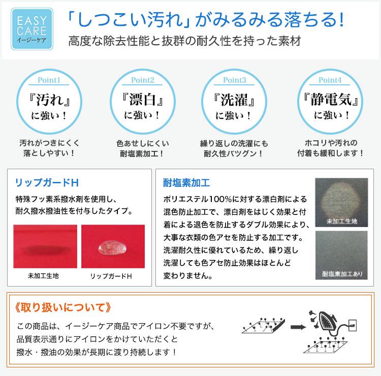 ボンユニのイージーケア素材の画像