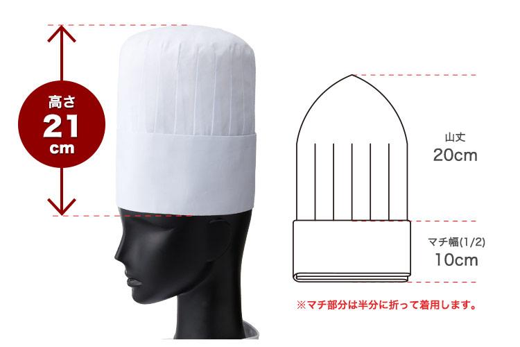 コック帽の総丈についての説明画像