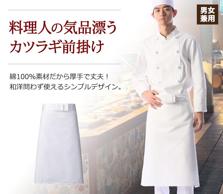 料理人の気品漂うカツラギ前掛け!綿100%素材だから厚手で耐久性があります!和風にも洋風にも使えるシンプルなデザイン。