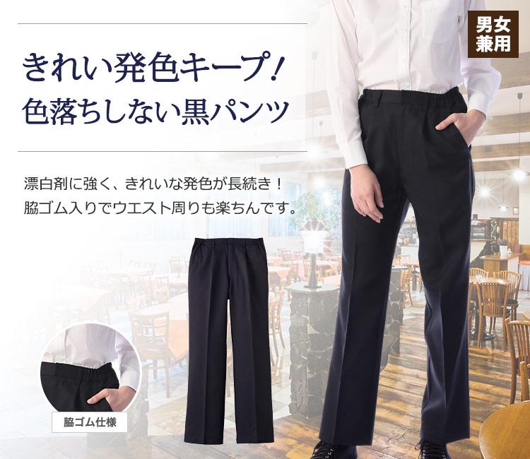 防脱色効果で漂白剤に強く、色落ちしにくい!脇ゴム入りでウエスト周り楽ちんの黒パンツ