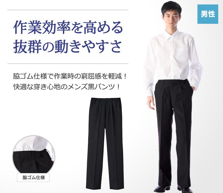 脇ゴム仕様で作業時の窮屈さを軽減!作業効率を高める、動きやすさ抜群のメンズ黒パンツ