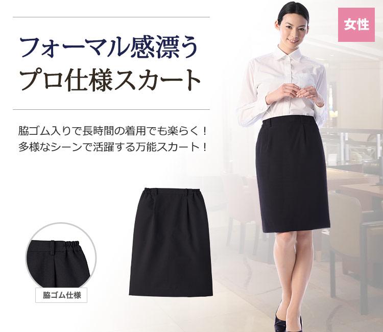 脇ゴム入りで長時間の着用も楽らく!様々なシーンで使える万能スカート