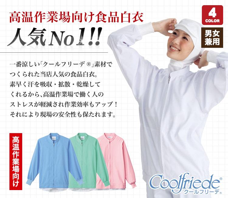 高温作業場向けで一番人気の男女兼用長袖ジャンパー(33-cd630)