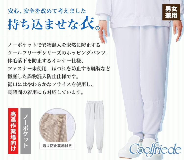 異物混入防止対策の男女兼用ホッピングパンツ(33-CD653)