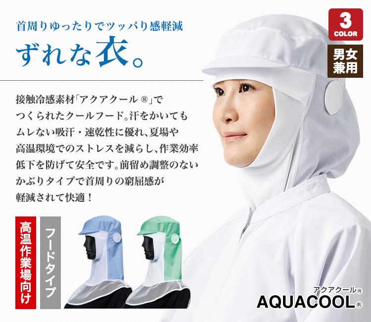 「「ずれな衣」ツリガネタイプの高温作業場向けクールフード